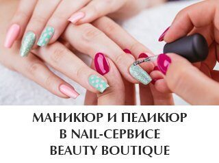 Маникюр и педикюр в nail-сервисе Beauty Boutique